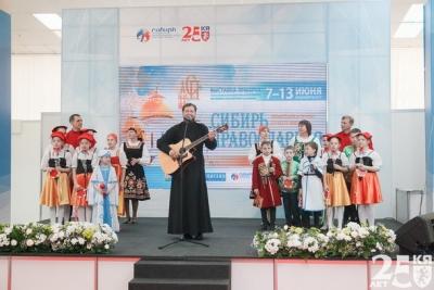 Выставка «Сибирь Православная»