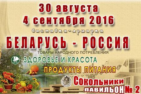 Выставка-ярмарка «Беларусь-Россия»