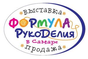 выставка-продажа «Формула рукоделия» в Самаре