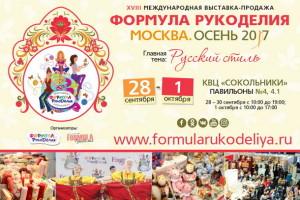 Выставка-продаж «ФОРМУЛА РУКОДЕЛИЯ»